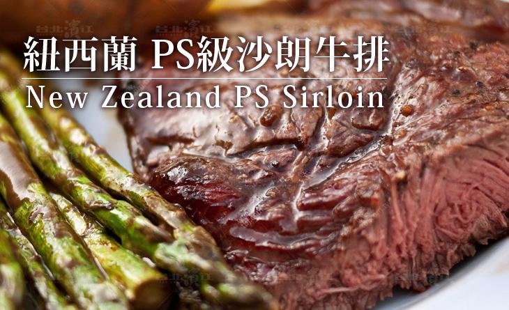 【台北濱江】紐西蘭PS等級嫩肩沙朗牛排300g/片-肉質扎實有彈性~滑嫩口感每秒手滑1片