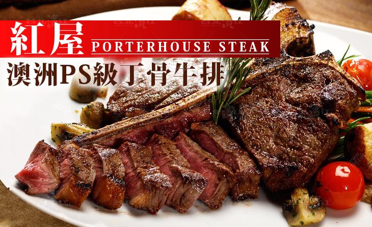 【台北濱江】紐西蘭PS等級T骨紅屋牛排300g/片-結實緊密、富有嚼勁~一次過癮享受兩種美味