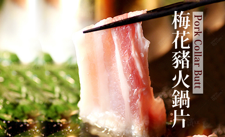 【台北濱江】家裏必備的肉品~嚴選優質肉品~肉質爽口~一試難忘!梅花豬火鍋片300g