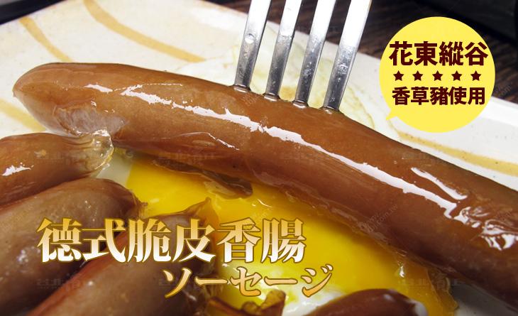 【台北濱江】多汁又彈牙的口感~一口咬下肉汁四溢~滿分幸福!嚴選德式香腸320g