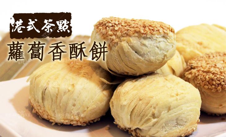 【台北濱江】外皮酥脆香氣十足,蘿蔔絲的清甜一入嘴齒頰生香~蘿蔔香酥餅6入/盒