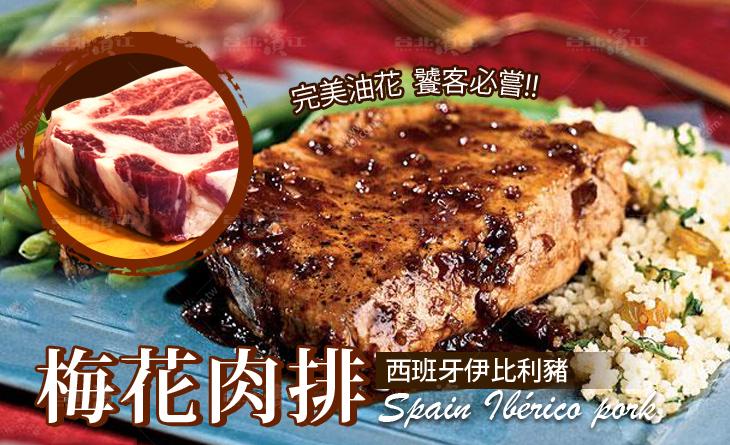 【台北濱江】瘦肉和油花的恰好柔嫩~驚豔的勞斯萊斯等級豬肉!西班牙伊比利豬梅花肉排200g/片