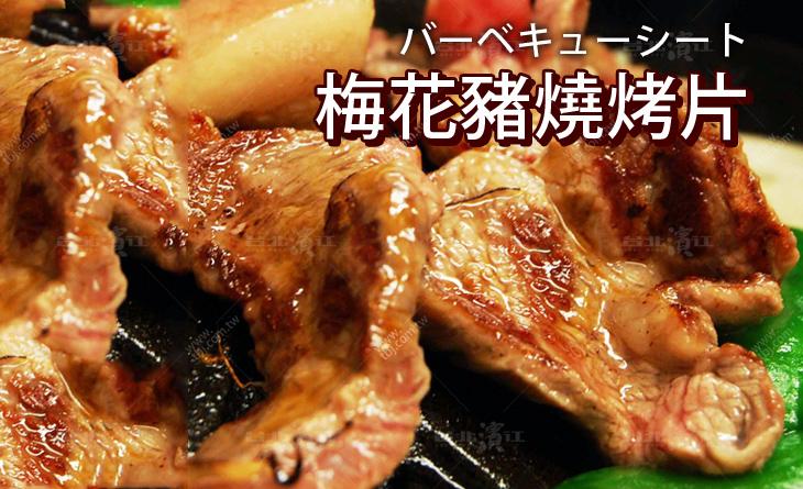 【台北濱江】最頂級的烤肉食材~不油不柴肉汁扑腫香味宜人~梅花豬燒烤片500g