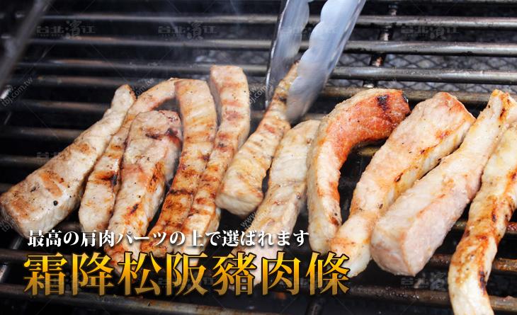 【台北濱江】絕對黃金六兩!完美的油花~香甜軟嫩~霜降松阪豬肉條500g/包