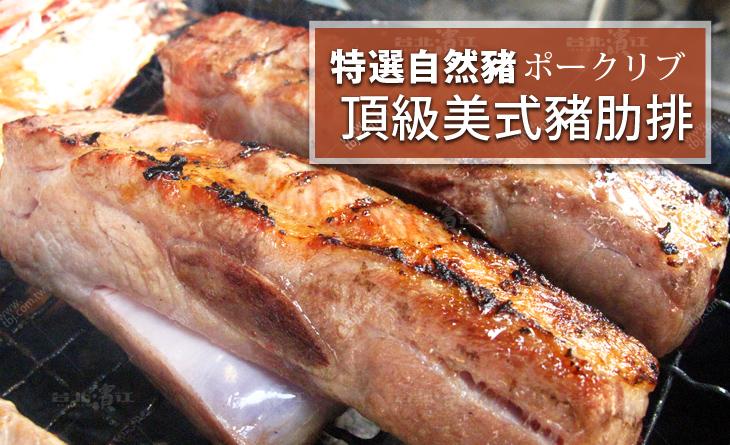 【台北濱江】爆多汁行家美食必敗!特選進口頂級自然豬肉~豐美多汁~頂級特選豬肋排500g