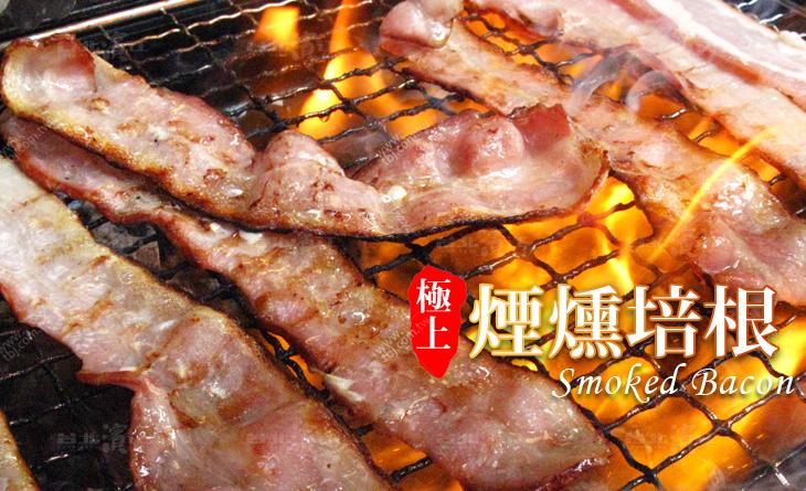 【台北濱江】煙燻的味道好香喔~難以招架超炭燒美味!人氣美食必敗~豬肉煙燻培根1kg/包