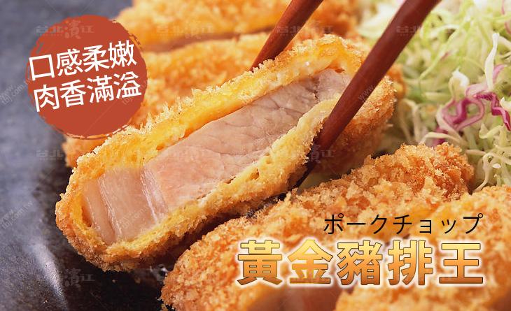 【台北濱江】活力豬的魅力~口感柔嫩~肉香滿溢!超人氣黃金豬排王120g/塊,2塊裝