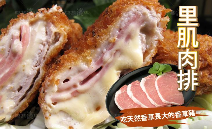 【台北濱江】養生族的首選~肉質香Q甜~藍帶豬排的絕妙之處!香草豬里肌肉排300g/份