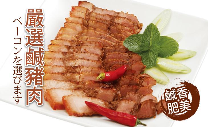 【台北濱江】客家古早味~鹹香肥美~皮Q、肉嫩、味香~嚴選鹹豬肉 400g/份