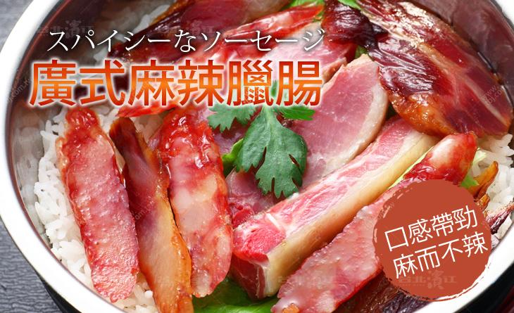 【台北濱江】臘腸炊飯好菜上桌!麻而不辣~口感帶勁~廣式麻辣臘腸20g條x4條