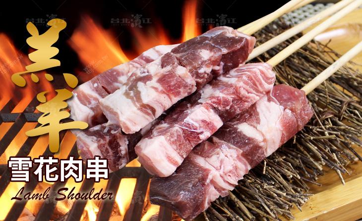 【台北濱江】烤肉必敗~日式料理店的最愛!日式鳥取燒肉串-羔羊雪花肉4串/包