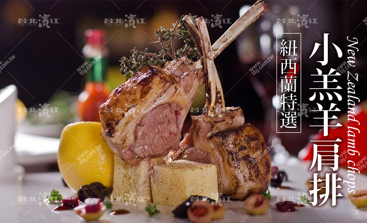 【台北濱江】嚴選肉質細嫩無羊騷味~肉香濃厚味道甜美~法式小羔羊肩排500g/盒