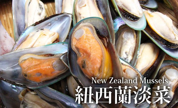 【台北濱江】肉質鮮美,滋味甘甜。可做熱炒,海鮮義大利麵~紐西蘭半殼淡菜800g/包
