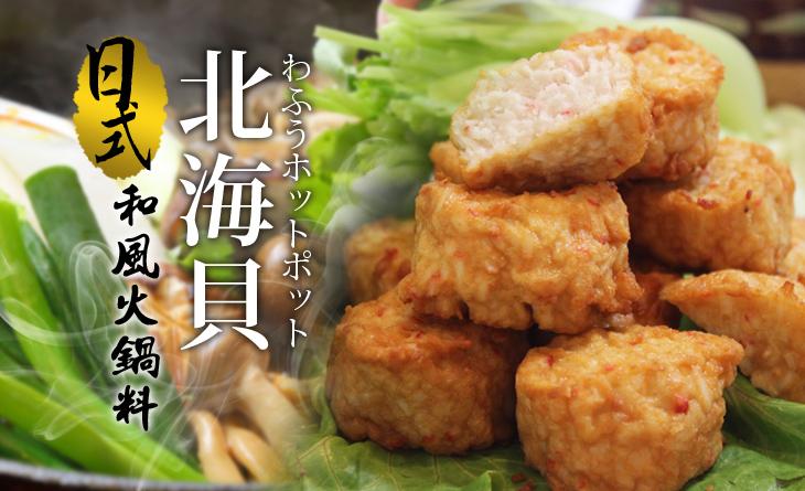 【台北濱江】日本和風火鍋料,上等的魚漿製成,加入日式鮮甜清湯烹煮為絕配~北海貝200g/包