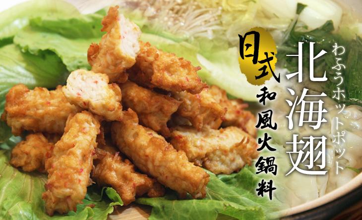 2018年菜預購【台北濱江】日本和風火鍋料,頂級魚漿製成Q軟順口的咬勁,停不下來的美味~北海翅200g/包