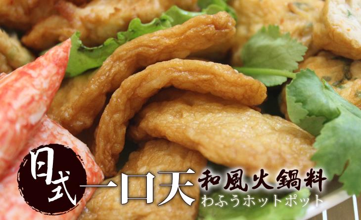 【台北濱江】和風火鍋料,日本進口天然魚漿,口感紮實多樣化,越吃越順口~一口天200g/包