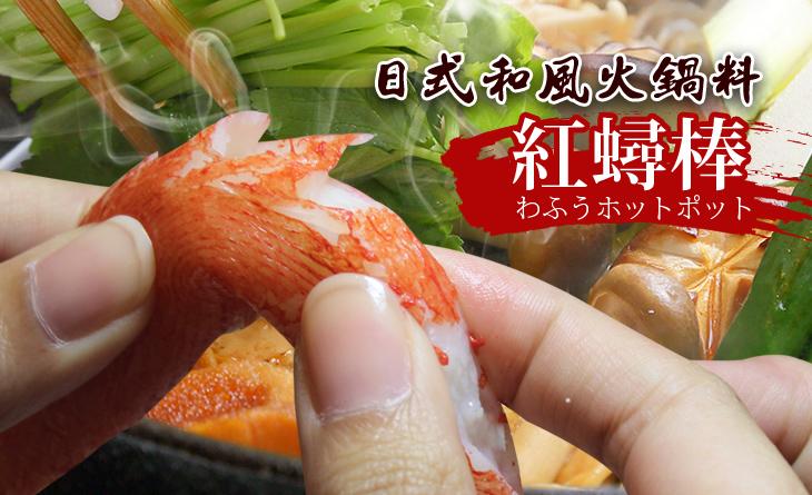 【台北濱江】日本和風火鍋料,頂級魚漿製成,濃郁蟹肉香,絲絲滑順的美味~紅蟳棒200g/包