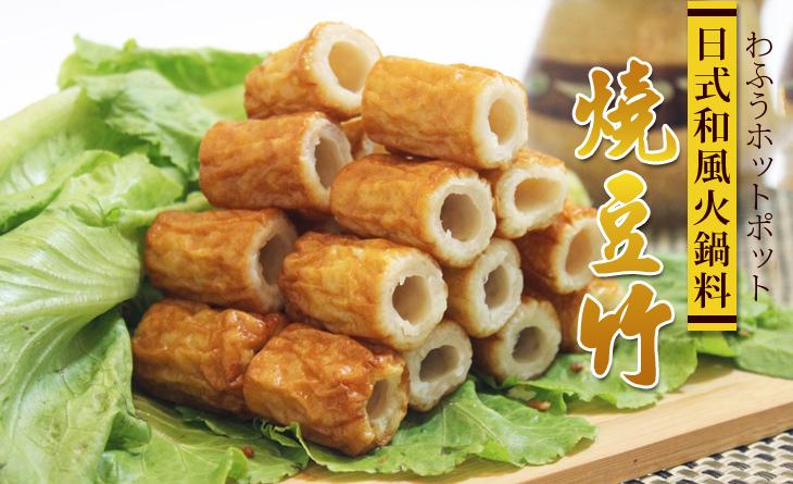 【台北濱江】日本和風火鍋料,新鮮魚漿製成,有香濃魚肉香!越吃越順口~燒豆竹200g/包