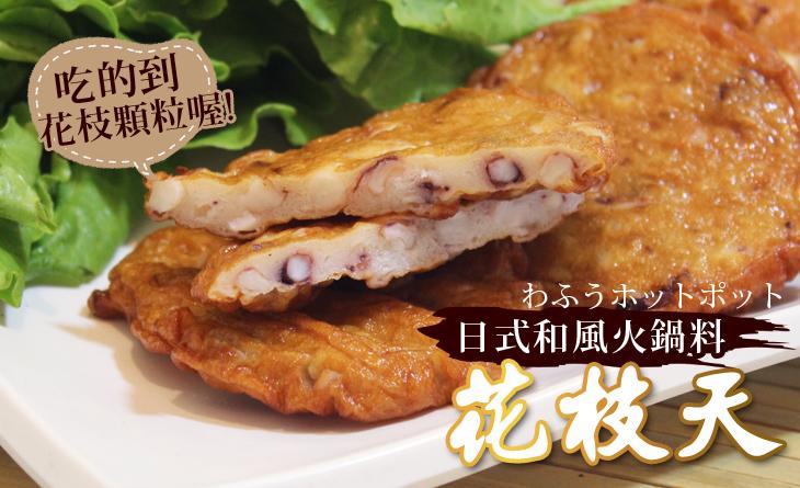 【台北濱江】日本和風火鍋料,頂級魚漿製成,吃的到花枝Q軟順口的咬勁~花枝天200g/包