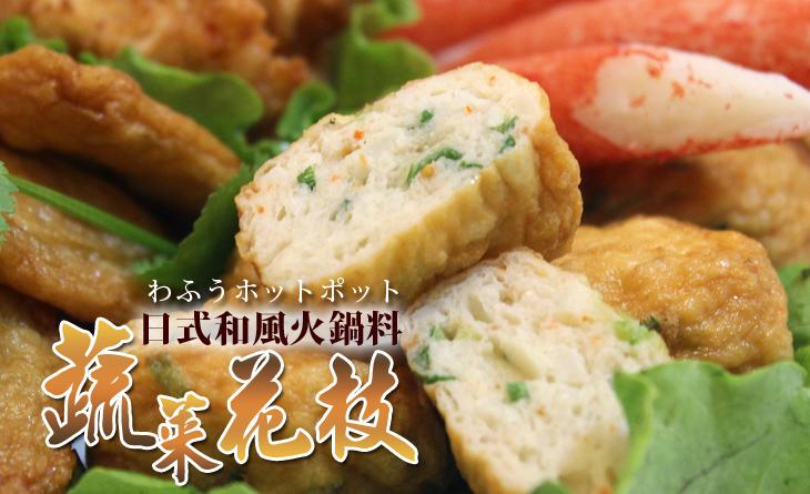 【台北濱江】日本和風火鍋料,內有野菜、塊狀花枝,有香濃海鮮風味~蔬菜花枝200g/包