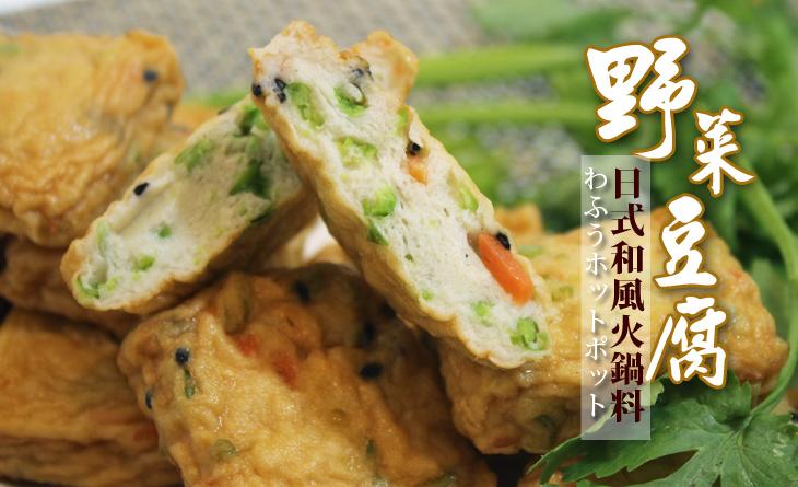 年菜2018預購【台北濱江】日本和風火鍋料,高級魚漿製成,新鮮美味,有綿綿的口感~野菜豆腐200g/包年菜ppt