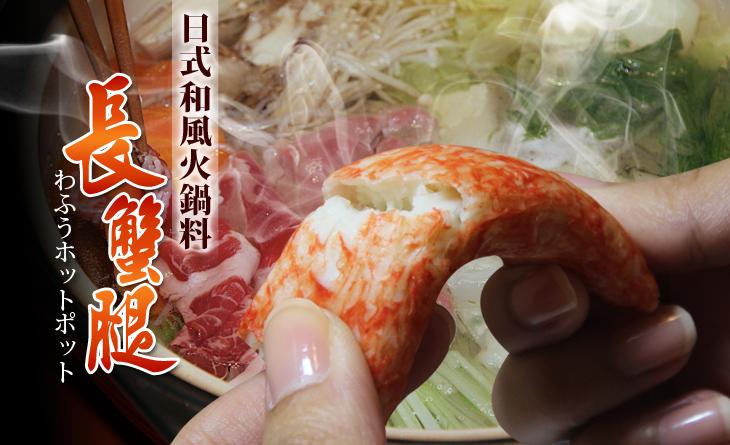 2018年菜預購【台北濱江】日本和風火鍋料,高級魚漿製成,有濃濃的蟹肉香,清脆爽口~長蟹腿200g/包