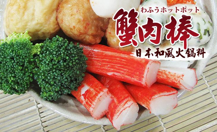 【台北濱江】日本空運進口和風火鍋料-超甜美蟹肉棒250g/包