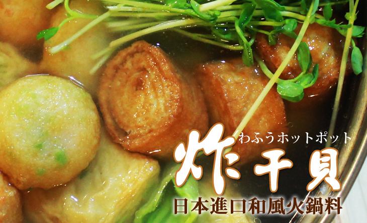 【台北濱江】日本空運進口和風火鍋料-炸干貝200g/包
