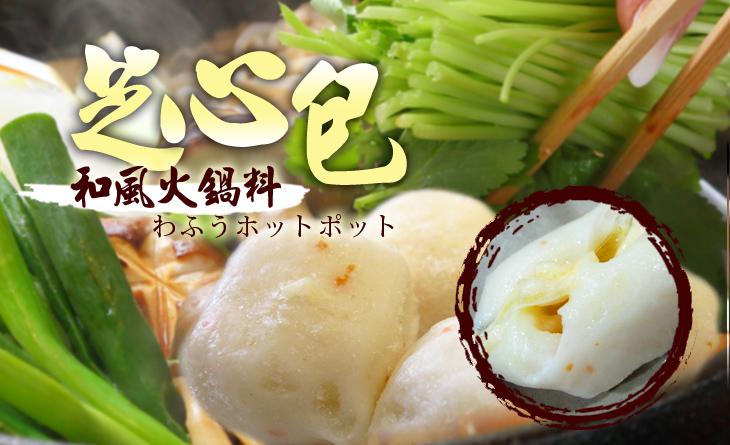 2018年菜預購【台北濱江】日本空運和風火鍋料-超美滋芝心包200g/包