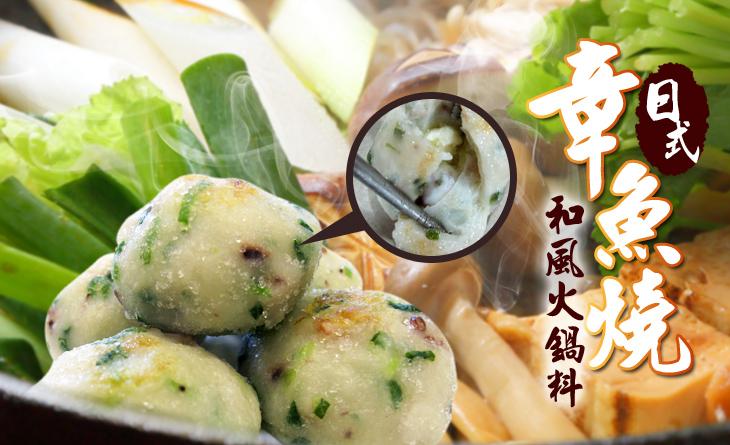 【台北濱江】日本空運進口和風火鍋料-章魚燒200g/包