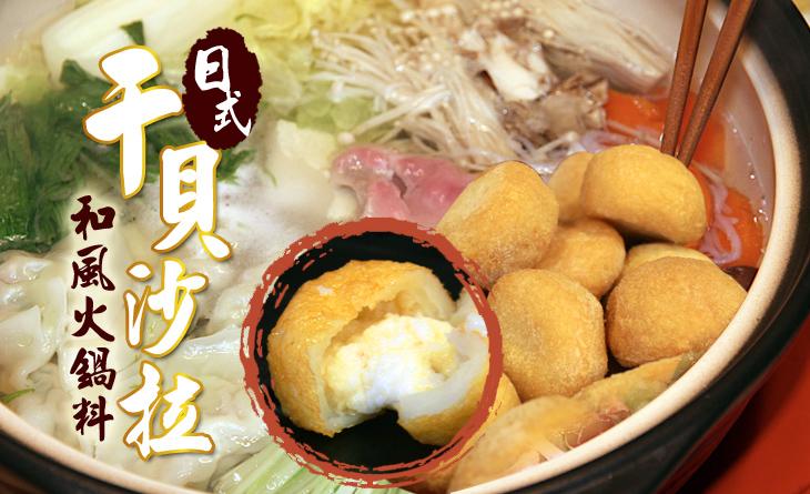 【台北濱江】鍋物必備包餡火鍋料-干貝沙拉200g/包