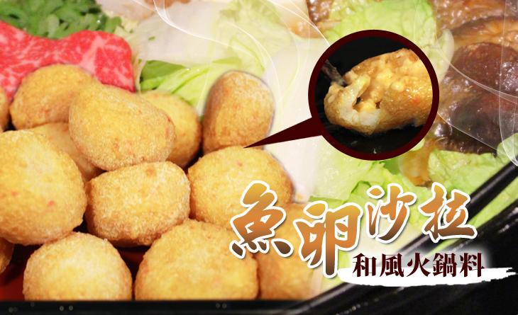 2018年菜預購【台北濱江】鍋物必備包餡火鍋料-魚卵沙拉200g/包
