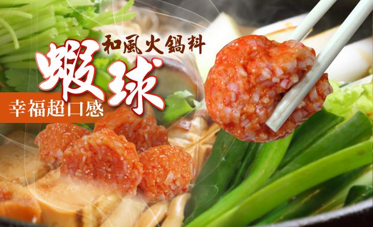 2018年菜預購【台北濱江】日本空運和風火鍋料-超口感蝦球200g/包
