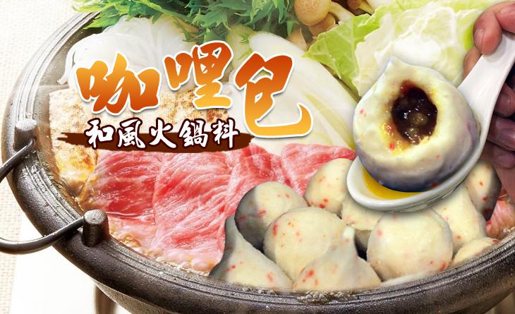 【台北濱江】冬季鍋物必備包餡火鍋料-咖哩包200g/包