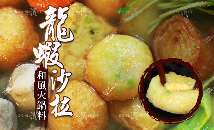 2018年菜預購【台北濱江】鍋物必備包餡火鍋料-龍蝦沙拉200g/包