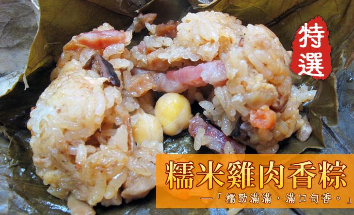 【台北濱江】運用純淨泉水醞言X來的荷葉~荷葉裹糯米雞肉香粽6粒/份