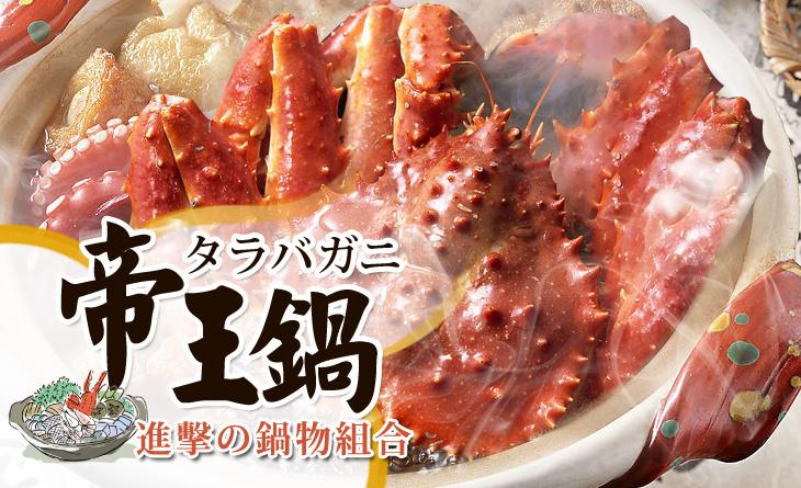 免運【台北濱江】深海帝王蟹急速熟凍的鮮味~暖胃又暖心!5種進擊の鍋物超值組合~帝王鍋1.8kg/份