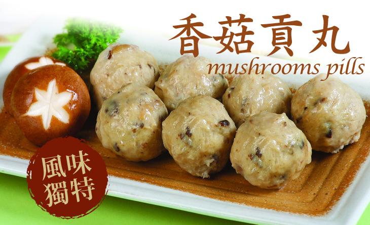 【台北濱江】以原塊新鮮豬肉捶打而成,加上新鮮香菇!堅持傳統製法精神~香菇貢丸600g/包