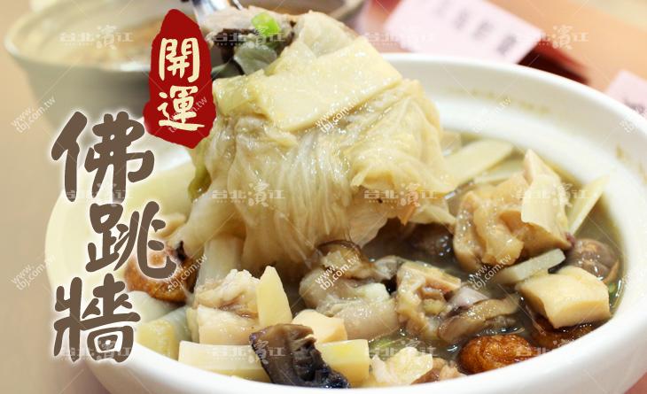 【台北濱江】中華傳統名菜必敗!家常宴客都彭派~輕鬆上桌不必等~佛跳牆1.2kg/包