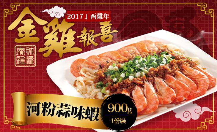 年貨大街【台北濱江】蒜蓉醬汁包附的蝦子,濃濃的蒜味撲鼻而來~河粉蒜味蝦900g/包