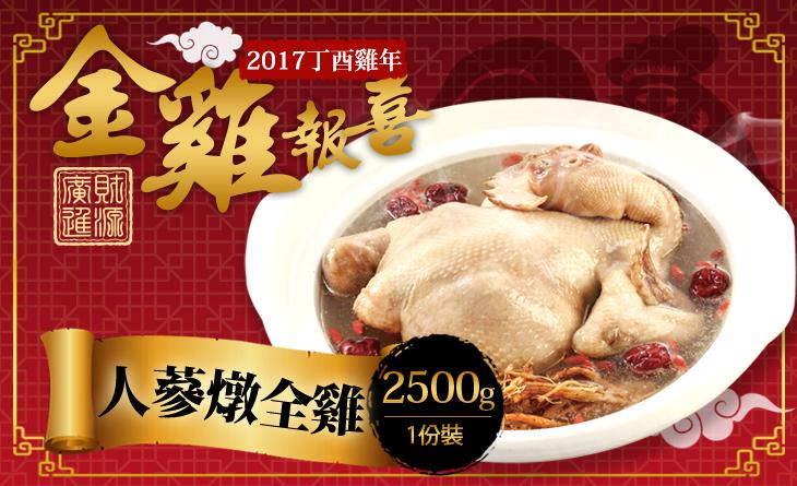 【台北濱江】人蔘鬚長時間燉煮與雞肉完美的搭配~人蔘燉全雞2.5kg/包