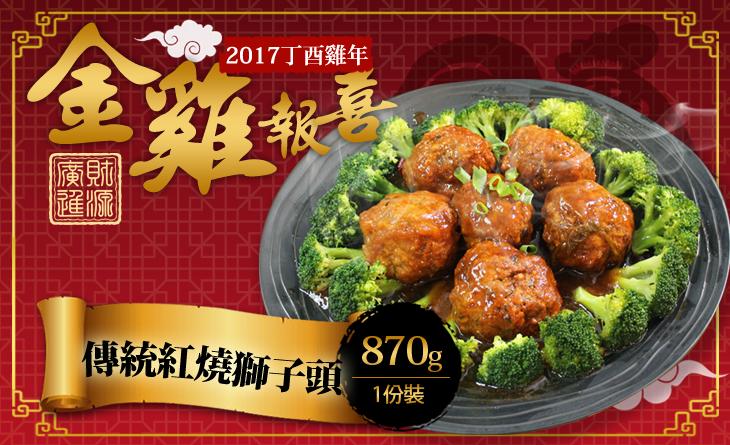 年貨大街【台北濱江】新鮮的豬絞肉,搭配各種香料和調味料手工揉製~傳統紅燒獅子頭870g/包