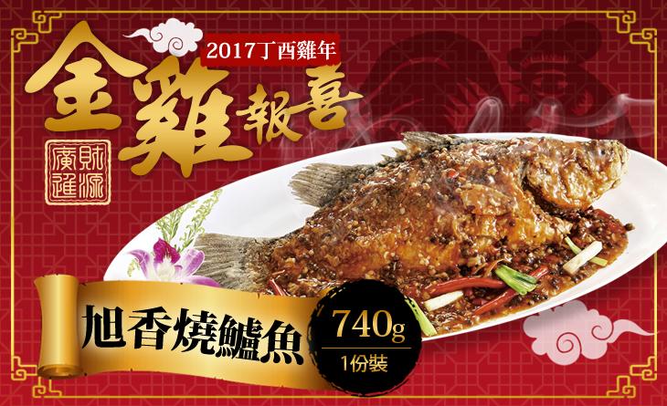 年貨大街【台北濱江】味道鹹香帶辣回甜,是魚料理的佼佼者~旭香燒鱸魚740g/包