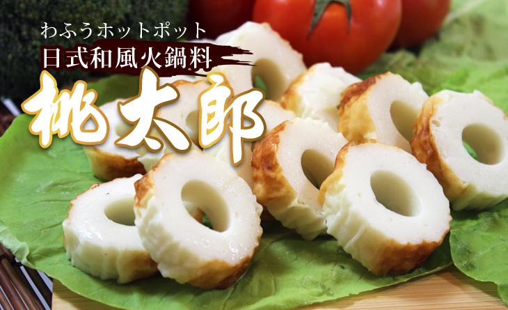【台北濱江】日本和風火鍋料,高級魚漿製成,充滿彈性口感,火鍋燒烤都對味~桃太郎200g/包