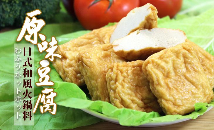 2018年菜預購【台北濱江】日本和風火鍋料,高級魚漿Q軟順口的咬勁,停不下來的美味~原味豆腐200g/包