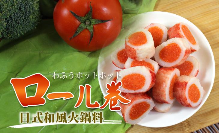 【台北濱江】和風火鍋料,採用頂級魚漿製作,有香濃可口的日式風味~口一ㄦ卷200g/包