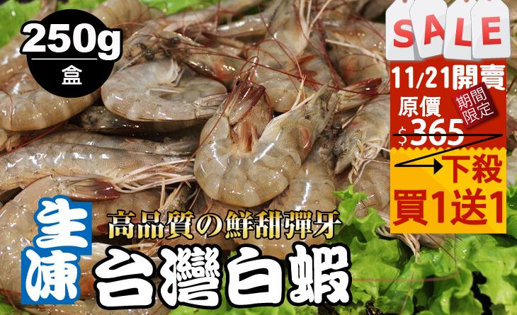年貨街1送1【台北濱江】讓人食指大動的鮮甜味~急速冷凍~鮮度超讚!!生凍台灣白蝦250g盒