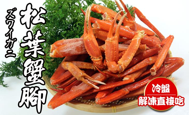 買1送1。秋蟹祭典【台北濱江】日本秋蟹冠軍熟凍松葉蟹腳500g/包