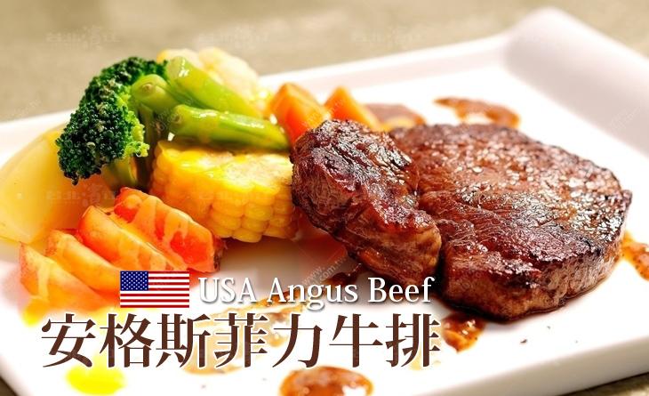 【台北濱江】頂級美國安格斯菲力牛排200g/片-美味經典必敗~口感鮮嫩多汁瘦而不柴
