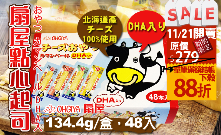 【台北濱江】日本不沾手濃厚起司鱈魚奶香好吃的起司條-扇屋點心起司134.4g/盒,共48入